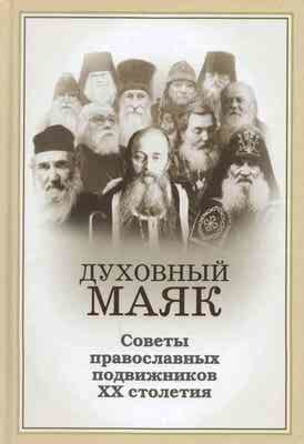 Духовный маяк. Советы православных подвижников XX столетия