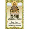 Святой праведный Иоанн Кронштадтский. Житие, чудеса, акафист, канон, молитвы, информация для паломников