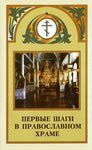 Первые шаги в православном храме