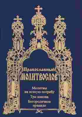 Православный молитвослов. Молитвы на всякую потребу. Три канона. Богородичное правило.