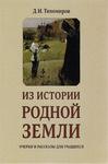 Из истории родной земли. Д.И. Тихомиров
