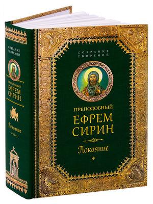 Покаяние. Творения. Преподобный Ефрем Сирин.