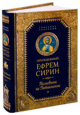 Толкование на Пятикнижие. Творения. Преподобный Ефрем Сирин.