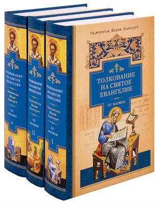 Толкование на Евангелие от Матфея и от Иоанна. Святитель Иоанн Златоуст. 3 тома.