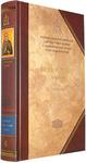 Преподобный Феодор Студит. Книга 2. VI том полного собрания творений Святых Отцов Церкви в русском переводе.
