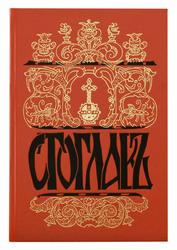 Стоглав. Собор Русской Православной Церкви, бывший в Москве в 1551-м году.