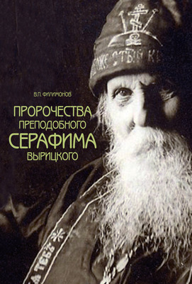 Пророчества преподобного Серафима Вырицкого. В.П. Филимонов