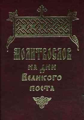 Молитвослов на дни Великого поста с параллельным русским переводом