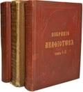 Собрание акафистов на церковно-славянском языке в трёх томах (2-х книгах)