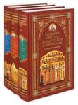 Правила святых Апостолов и святых Отец с толкованиями. В 3-х томах
