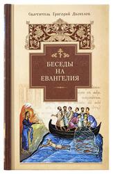 Беседы на Евангелие. Святитель Григорий Двоеслов