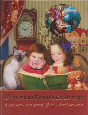 Моя первая Священная История в рассказах для детей П.Н. Воздвиженского