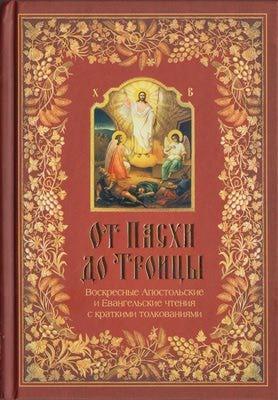 От Пасхи до Троицы. Воскресные Апостольские и Евангельские чтения с краткими толкованиями.