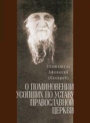 О поминовении усопших по Уставу Православной Церкви. Святитель Афанасий (Сахаров)