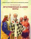 Драгоценные камни веры. Рассказы из жизни святых. Смоленский Н.