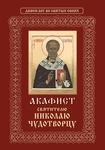 Акафист святителю Николаю Чудотворцу