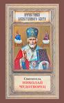 Святитель Николай Чудотворец. Причастник Божественного Света.