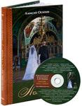 Любовь, брак, семья. (+ Приложение CD MP 3). Осипов А.И.