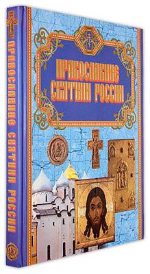 Православные святыни России. Бегиян С.Р.