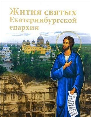 Жития святых Екатеринбургской епархии.
