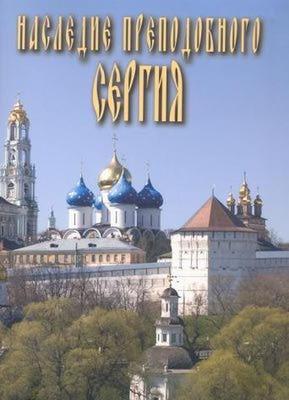Наследие Преподобного Сергия. Альбом