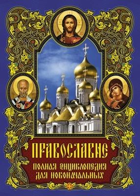 Православие. Полная энциклопедия для новоначальных.