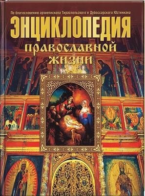 Энциклопедия православной жизни.