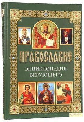 Православие. Энциклопедия верующего.