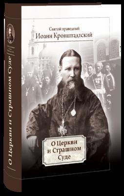 О Церкви и Страшном Суде. Святой праведный Иоанн Кронштадтский