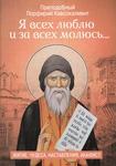 Я всех люблю и за всех молюсь... Преподобный Порфирий Кавсокаливит: Житие, чудеса, наставления, акафист