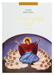Отвергнутый дар. Елена Морозова
