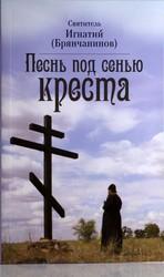 Песнь под сенью креста. Святитель Игнатий (Брянчанинов)