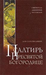 Псалтирь Пресвятой Богородице для слабовидящих. Святитель Димитрий Ростовский. Крупный шрифт