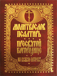 Молитвослов и Псалтирь Пресвятой Богородице на всякую потребу. Гражданский шрифт.