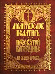 Молитвослов и Псалтирь Пресвятой Богородице на всякую потребу