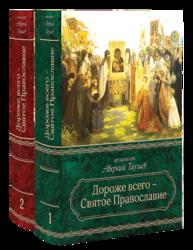 Дороже всего - Святое Православие. Архиепископ Аверкий (Таушев). В 2 томах