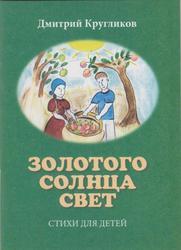 Золотого солнца свет. Стихи для детей. Д. Кругликов