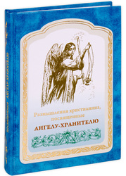 Размышления христианина, посвященные Ангелу-хранителю.