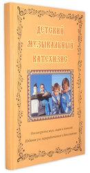 Детский музыкальный катехизис. Для воскресных школ, лицеев и гимназий. Издание 3-е, переработанное и дополненнное