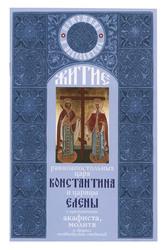 Житие равноапостольных царя Константина и царицы Елены