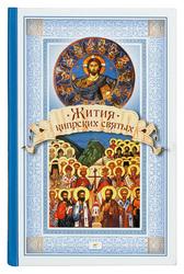 Жития кипрских святых. Чуткова Л.А.