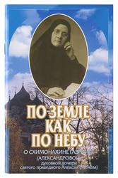 По земле, как по Небу.О схимонахине Гаврииле (Александровой) – духовной дочери святого праведного Алексия (Мечева)