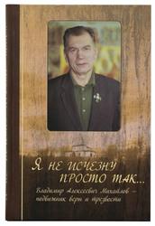 Я не исчезну просто так... Владимир Алексеевич Михайлов – подвижник веры и трезвости