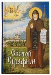 Святой Серафим. Протоиерей Илия Шапиро.