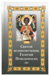Святой великомученик Георгий Победоносец. Фомина Е.О.