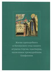 Житие преподобного и богоносного отца нашего игумена Сергия, чудотворца, написанное премудрейшим Епифанием