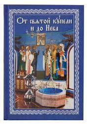 От святой купели и до Неба: Краткий устав жизни православного христианина. Епископ Павел (Ивановский)