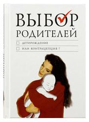 Выбор родителей: деторождение или контрацепция. Чуткова Людмила Алексеевна