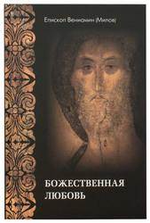 Божественная любовь. Епископ Вениамин (Милов)