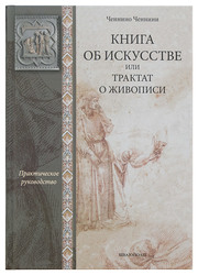 Книга об искусстве, или Трактат о живописи. Ченнино Ченнини